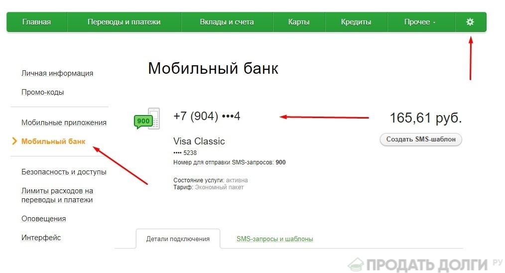 как изменить номер телефона в сбербанк онлайн5c5dd4e6981d5