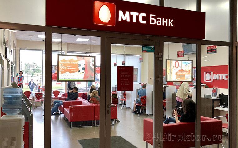 МТС Банк офис5c5dd50ba8b78