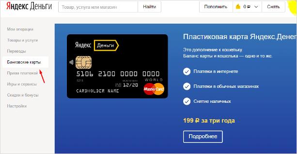 заказать карту яндекс деньги5c5dd6381736e