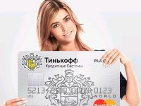 тинькофф онлайн заявка на кредит наличными без справок и поручителей5c5dd88071bd6