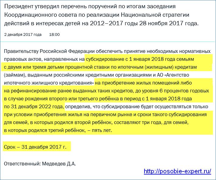 Ипотека с 2018 года (указ Путина) - последние новости5c5dd919af580