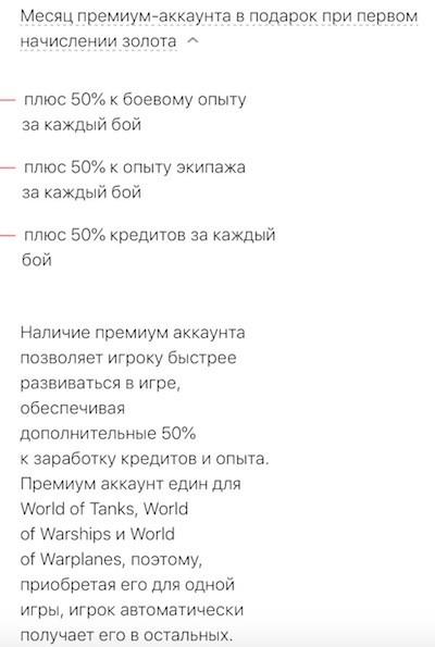 премиум-аккаунт для игроков в world of tanks и worls of warships5c5dda33d7039