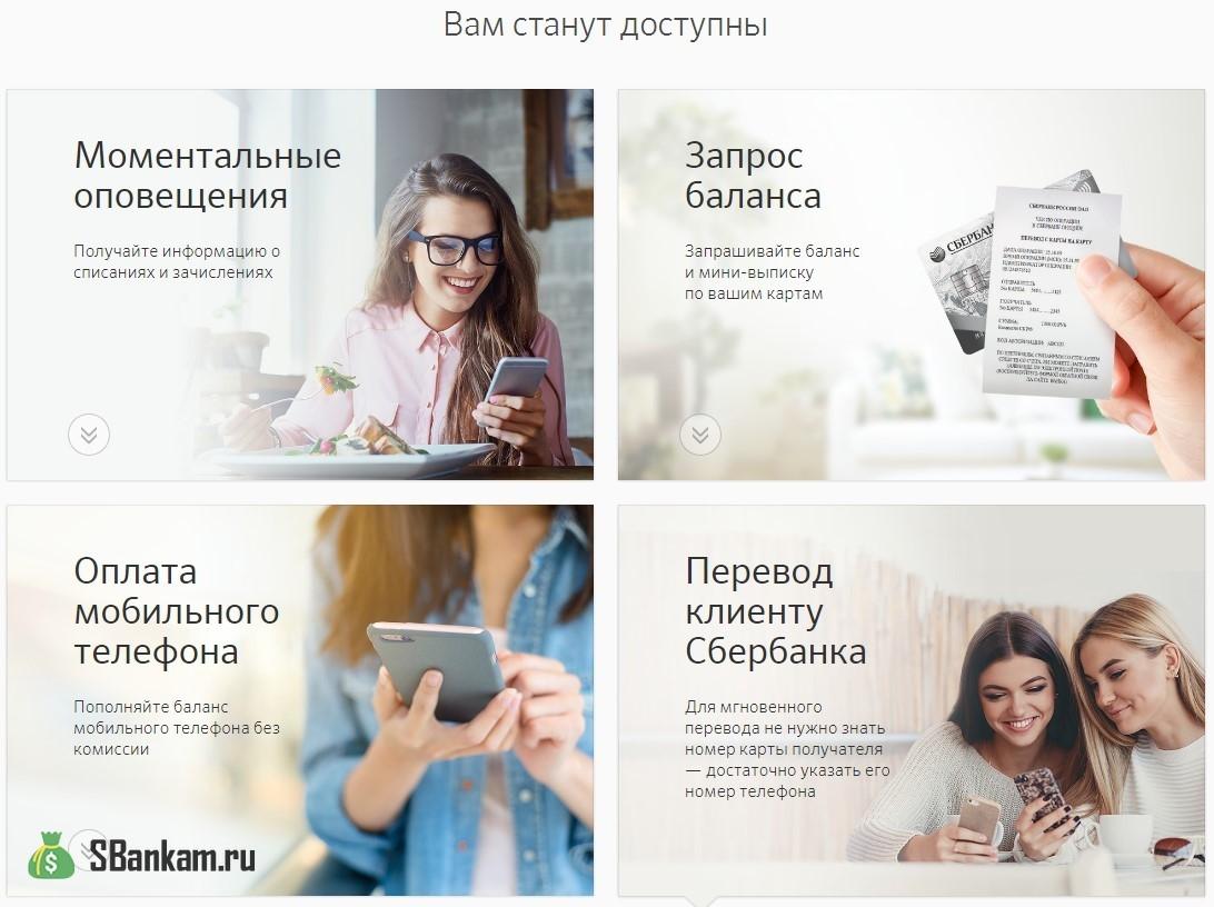 Возможности мобильного банка от Сбербанка5c5ddc5d17075