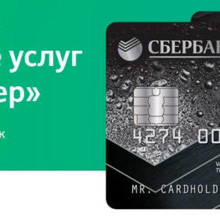 Карта Visa Сбербанка с большими бонусами5c5ddcf583db9