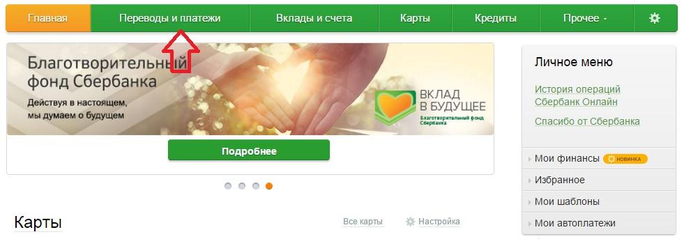 Главное меню личного кабинета на сайте Сбербанка5c5de2c491355