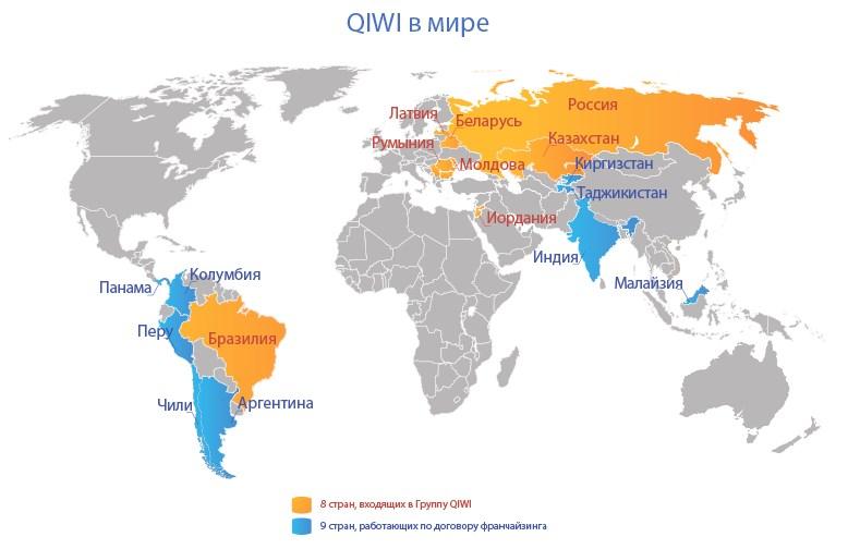 Страны в которых есть терминалы QIWI5c5fffab0796c