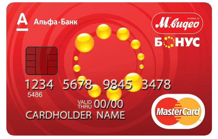 Карта «М.Видео-Бонус» от Альфа-Банка5c60006cebe29