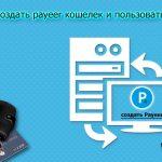 Создать кошелек payeer5c60012f620cb