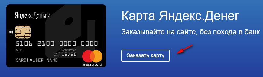 заказ я карты5c600131c15dc