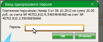 ввести пароль для подписания документа в сбербанк бизнес онлайн5c6002b7629a3