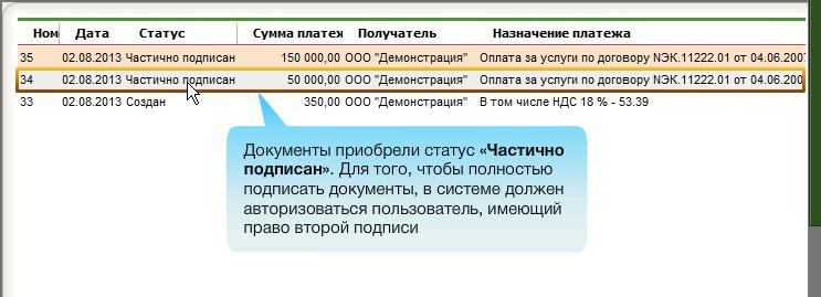 сбербанк бизнес онлайн - документ частично подписан5c6002b807b7c