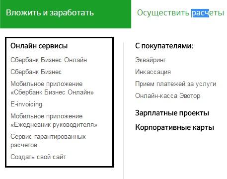 Сервисы на сайте Сбербанк РФ5c6002ba7ed9b
