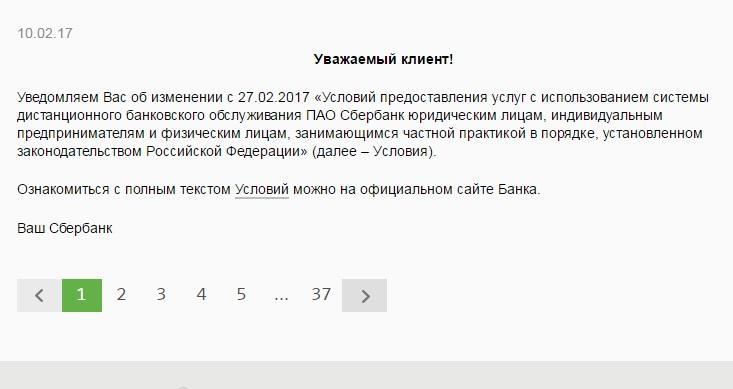 Условия работы с системой на официальном сайте5c6002badde20