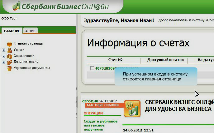 Вид личного кабинета Сбербанк онлайн5c6002bbb633b