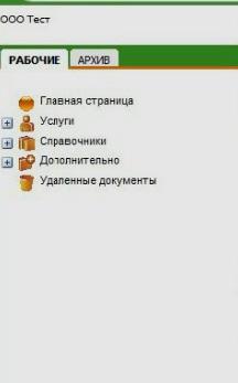 Вид меню слева в личном кабинете Сбербанка5c6002bbe6d7c