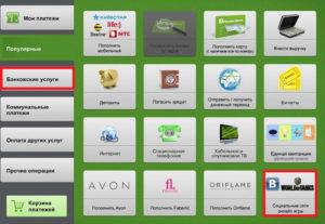 Перевести наличные на кошелёк Киви можно через меню банковских услуг5c60033173898
