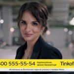 Девушка из рекламы Тинькофф — София Каштанова5c6132f71ba8b