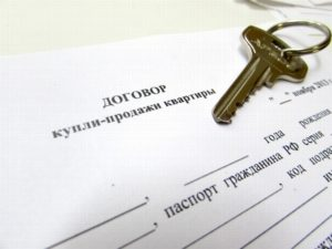 Продажа квартиры с обременением5c6133ab1668e