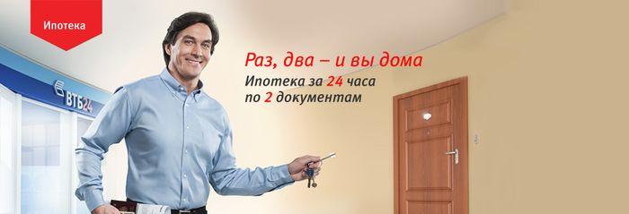 Документы для получения ипотеки от ВТБ24 по двум документам5c6136974e225