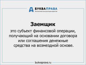 zaemshchik5c6199506b64a