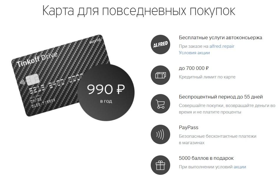 Реклама кредитной карты Tinkoff Drive5c6199997334b