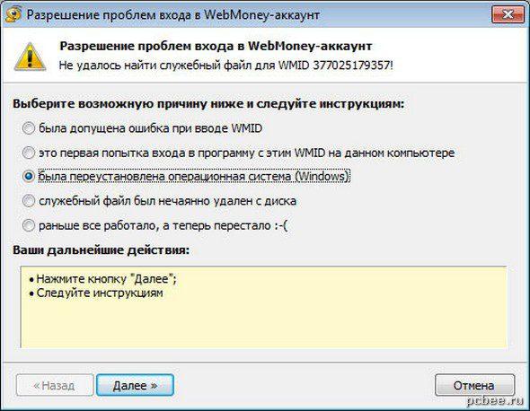 Указываем, что была переустановлена операционная система Windows5c62ce3d9aaec