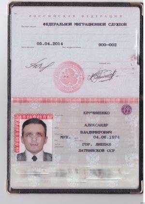 Образец паспорта гражданина РФ5c6330aaab671