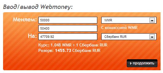 Сказ о том, как я WebMoney выводил5c634cbef13b9