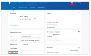 Способ, как удалится с PayPal, для владельца электронного кошелька представляет собой несколько простых действий5c635ae29b2b8