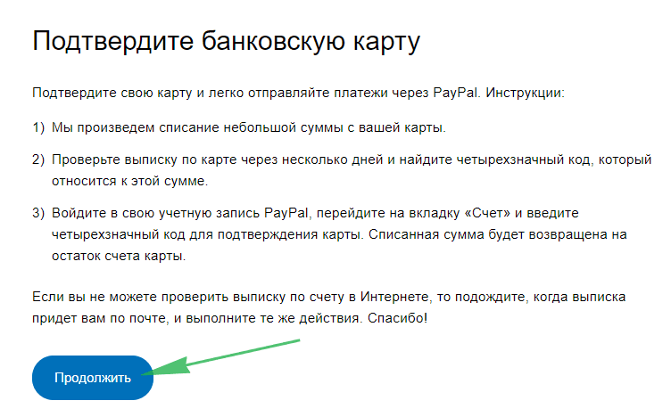 Регистрация PayPal. Подтверждение банковской карты5c635ae76db08
