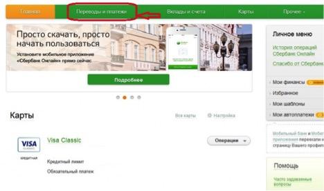 переводы и платежи сбербанк онлайн5c619f1e3cb8c