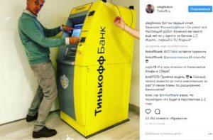 Первый банкомат Тинькофф Банка5c619f7316cf7