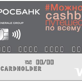 Кредитная карта Росбанка «Можно все»5c619f894c482