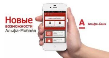 Подключить мобильный банк Альфа-банка через интернет5c61a03c08ac0