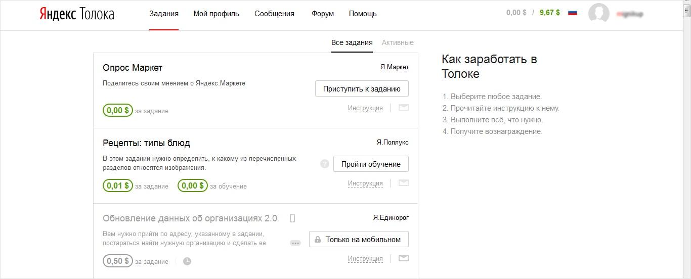 Скриншот Яндекс Толока5c61a0a736c5f