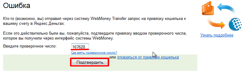 Ввод кода привязки5c64039749c74