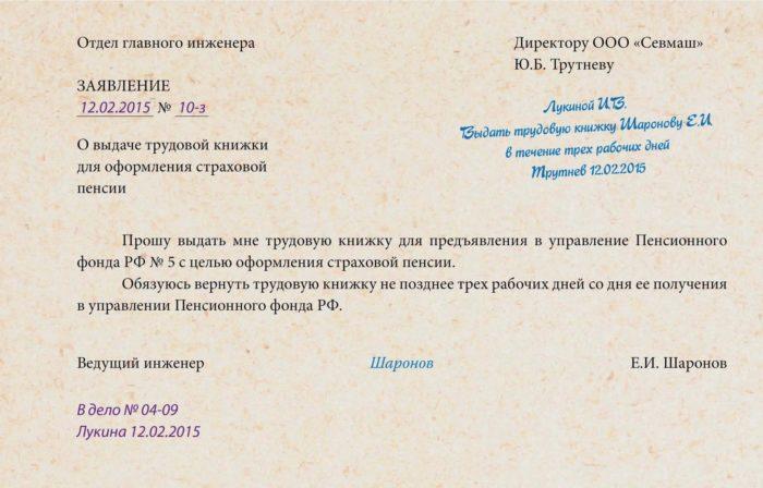 Заявление на выдачу копии трудовой книжки5c61a1ea2426c