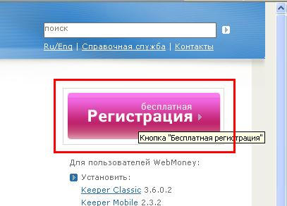 кнопка Регистрация5c6457fbaebd7