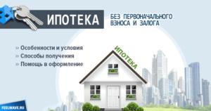 Взятие ипотеки без первоначального взноса. Каковы варианты ее получения, у кого есть шанс осуществить мечту о собственном жилье.5c61a337d5c63