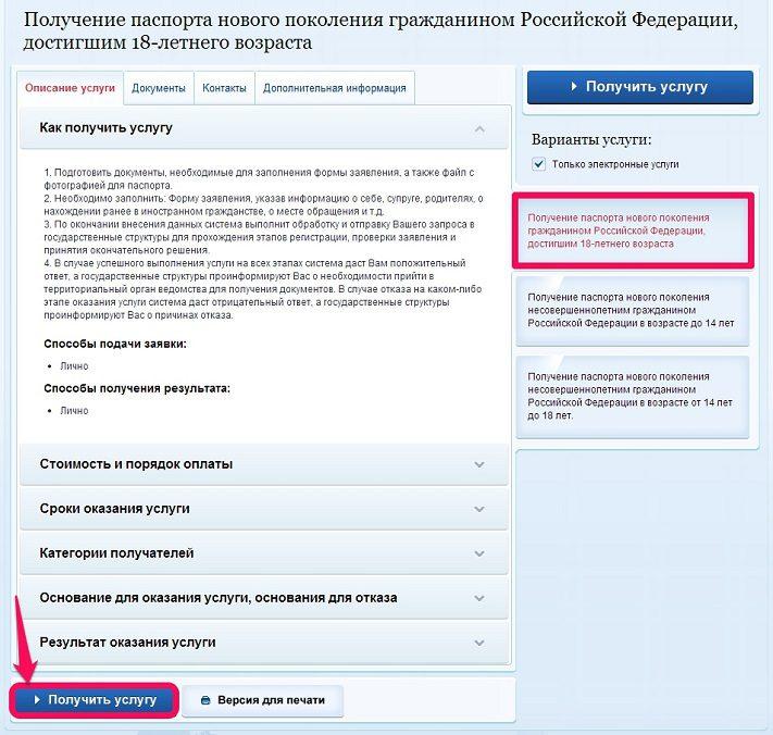Описание услуги по оформлению загранпаспорта5c652aee6a606