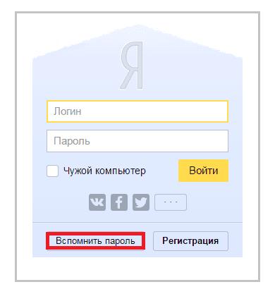Для пользователей, которые забыли пароль, существует отдельная кнопка при авторизации5c6538f8beb97
