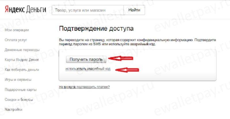 Подтверждение смены номера в Яндекс.Деньгах паролем из смс5c653903e0e14