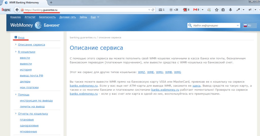WebMoney Банкинг5c6563311b632