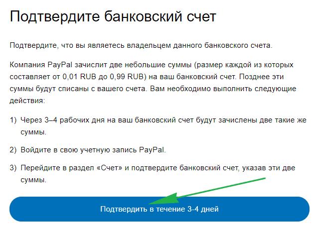 Регистрация PayPal. Подтверждение банковского счета.5c65727106725
