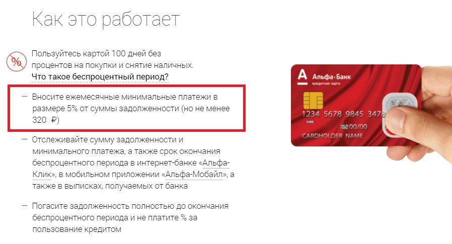 Условия гашения задолженности по карте 100 дней без процентов Альфа-Банка5c657f48323cc