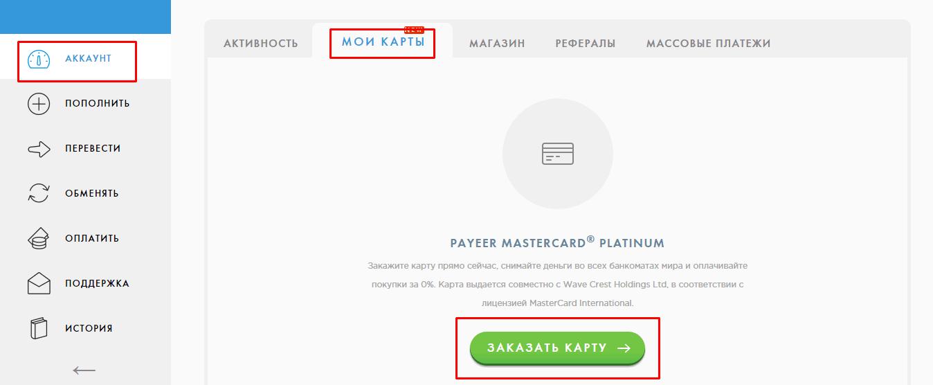 payeer mastercard5c659b7cb9891