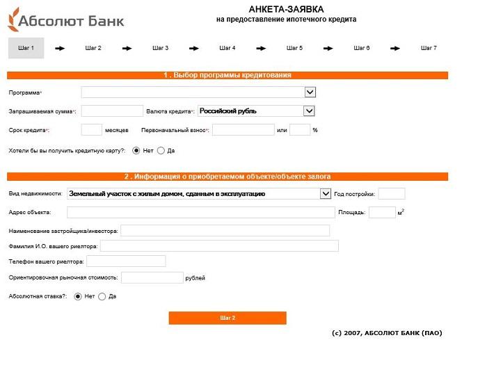 образец заполнения анкеты на ипотеку от «Абсолют банка»5c61a80661224