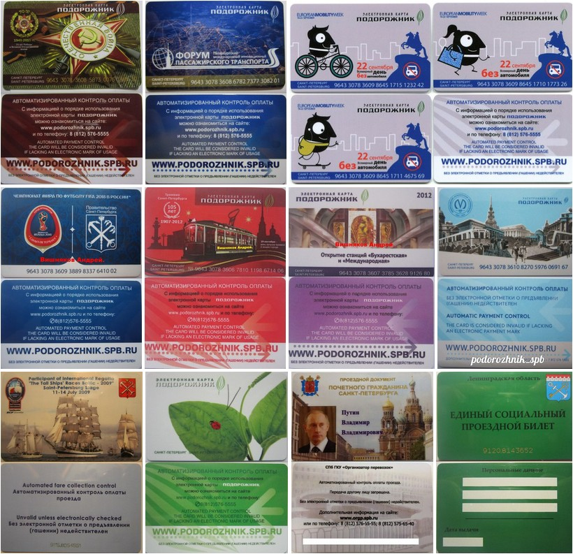 Различный вид карточек для проезда в Питере5c61a949e9f4f