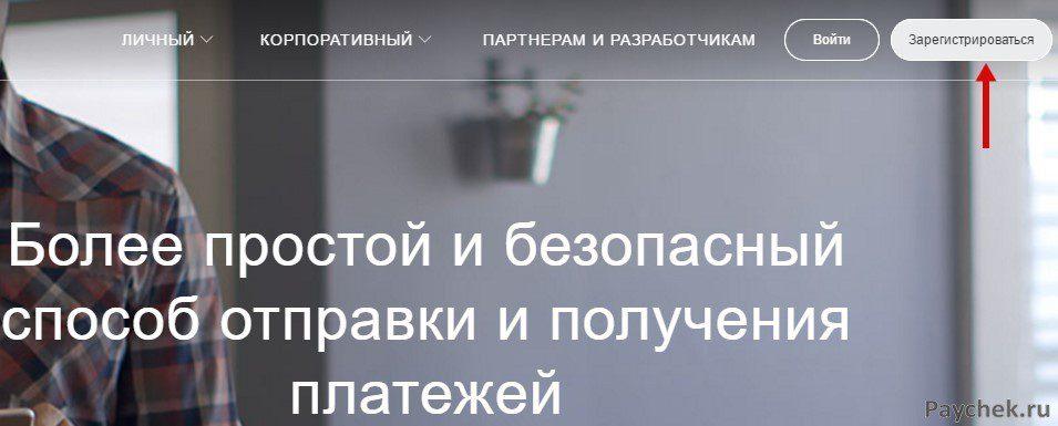 Регистрация в PayPal5c66360ff1168