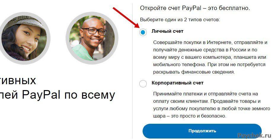 Открытие личного счета в PayPal5c6636108b985